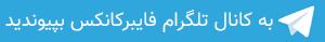 به کانال تلگرام فایبرکانکس بپیوندید.